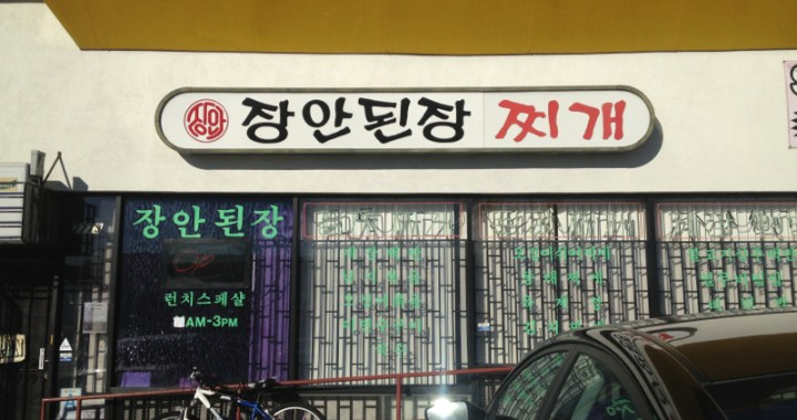 Jang An Restaurant