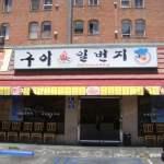 Gui Il Bun Ji KBBQ Restaurant