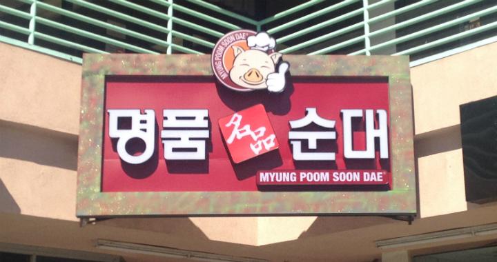 Myung Poom Soon Dae
