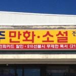 California Comic: Korean Book-Lending Shop