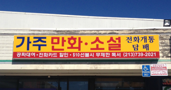 California Comic: Korean Book-Lending Shop