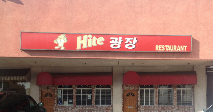 Hite Korean Restaurant