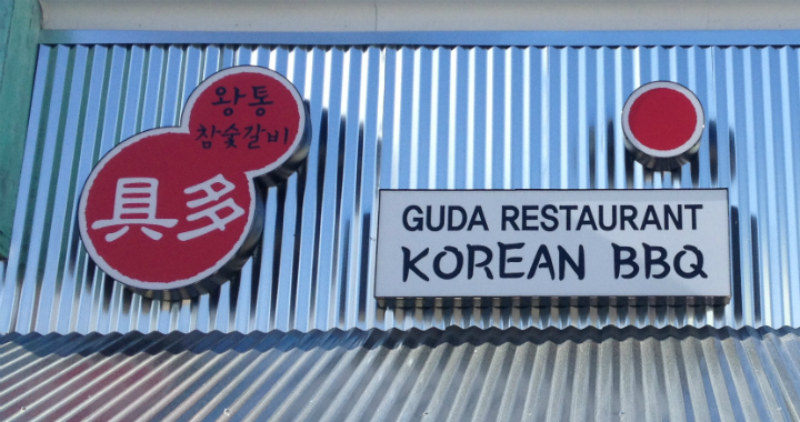 GuDa Korean BBQ restaurant in LA