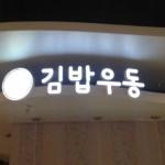 Kimbap Udong: California Market