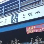 Korean bar TEUM in Los Angeles