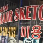 Hair Sketch on 6th Street