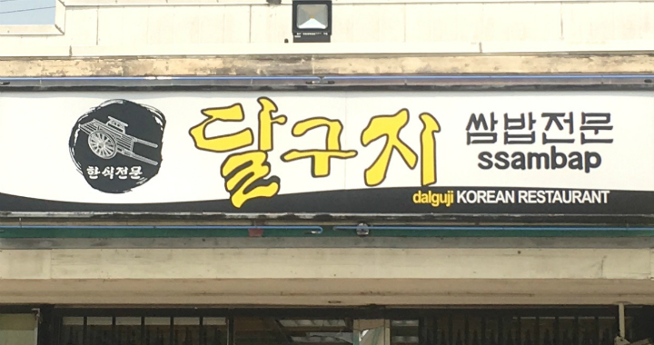 Dalguji Korean Restaurant in LA