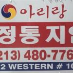 Arirang Korean Food Massage