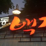 Kang Hodong Baekjeong LA