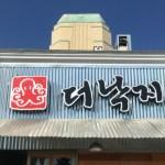 Nak Gi Korean Restaurant