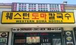 Western Doma Noodles