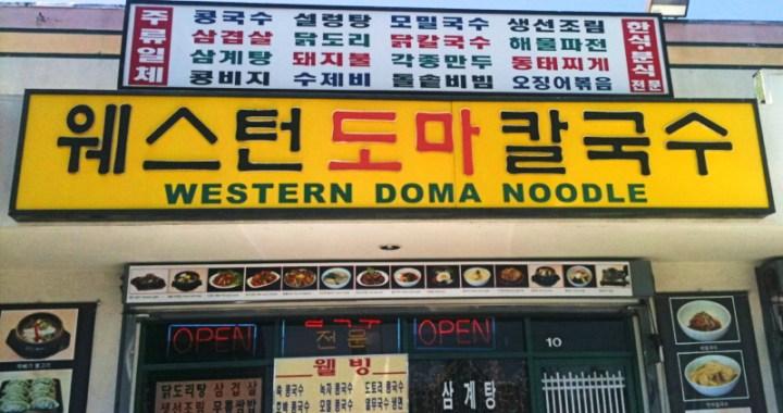 Korean noodle restaurant LA