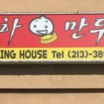 Dumpling House in L.A.
