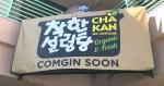 Cha Kan Sullungtang