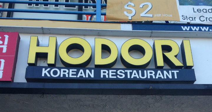 Hodori Restaurant in L.A.