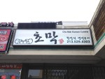 Cho Mak Korean Cuisine