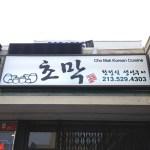 Chomak Restaurant