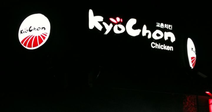 Kyochon Chicken 6th Street