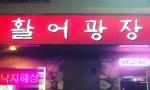 Hwal A Kwang Jang