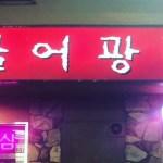 LA Hwaluh restaurant