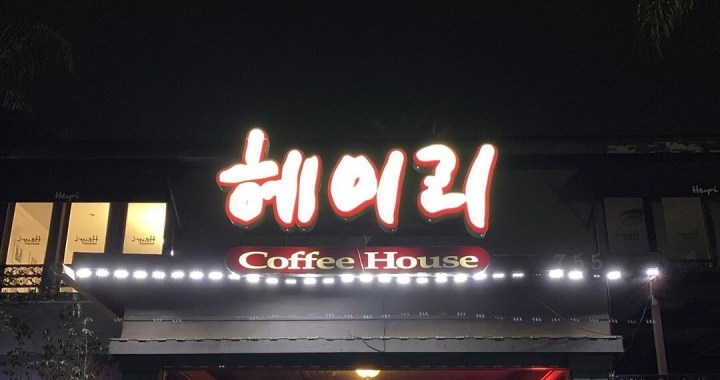 Hyeri Coffee House