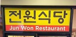 Jun Won Restaurant - Closed