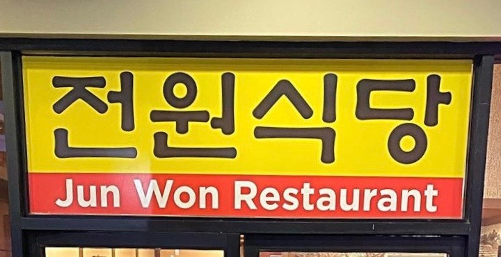 Jun Won Restaurant