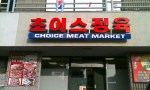 Choice Meat Market - Olympic