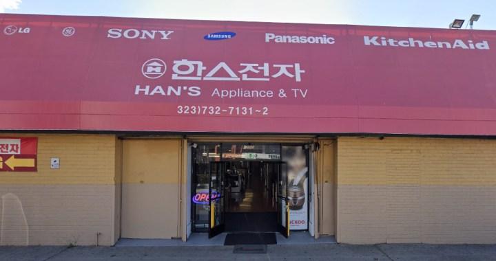 Han's Appliance Store