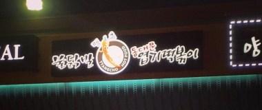 Yup Ddeok Koreatown LA