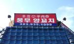 Feng Mao Mutton Kebabs