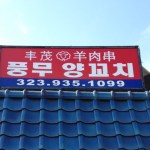 Feng Mao Restaurant Olympic