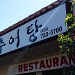 Korean mudfish restaurant