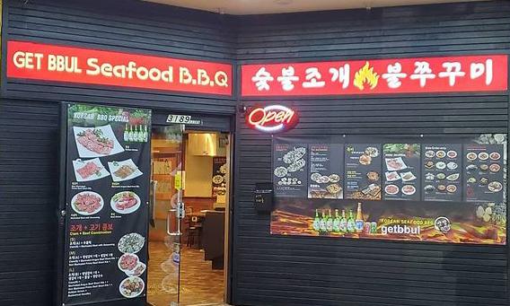New Get Bbul Restaurant