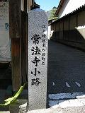 常法寺小路石柱