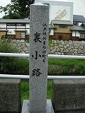 裏小路石柱