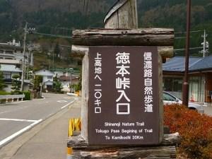 島々谷~徳本峠越え