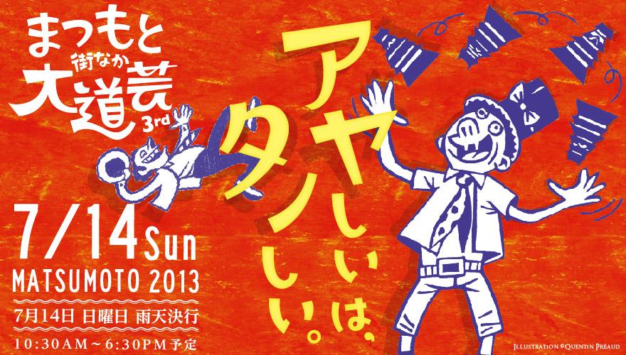 Matsumoto Street Performance 2013
