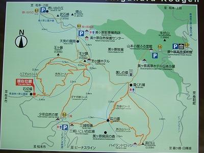 王ヶ頭・王ヶ鼻(八丁ダルミコース・木舟コース)