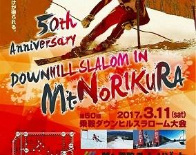第50回記念、乗鞍ダウンヒルスラローム大会が開催されます!