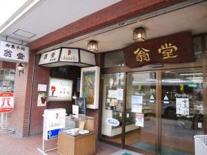 松本知名糕餅老店—松本站前「翁堂」