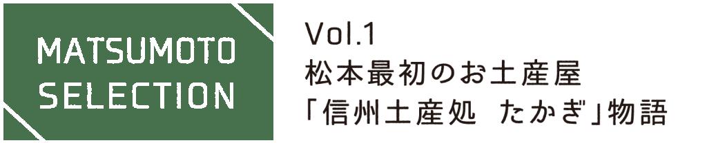 第1話 松本最初のお土産屋「信州土産処 たかぎ」物語