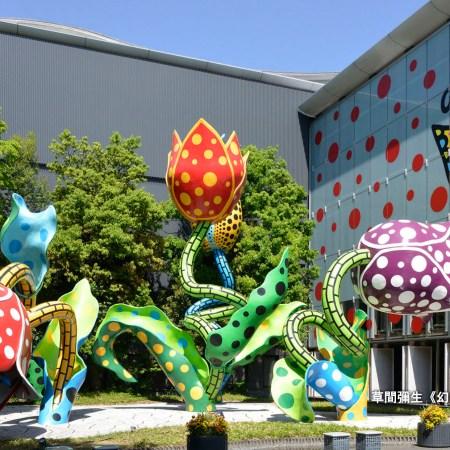 Kunstmuseum der Stadt Matsumoto