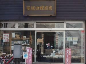 植田鰹魚店