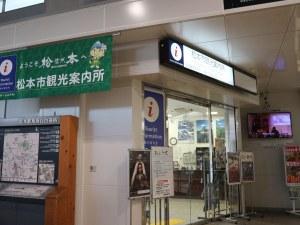 松本市観光案内所