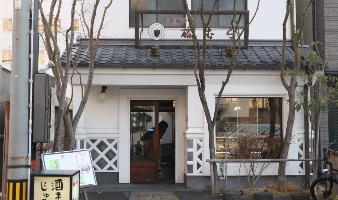 城下町のお菓子屋「御菓子処 藤むら」