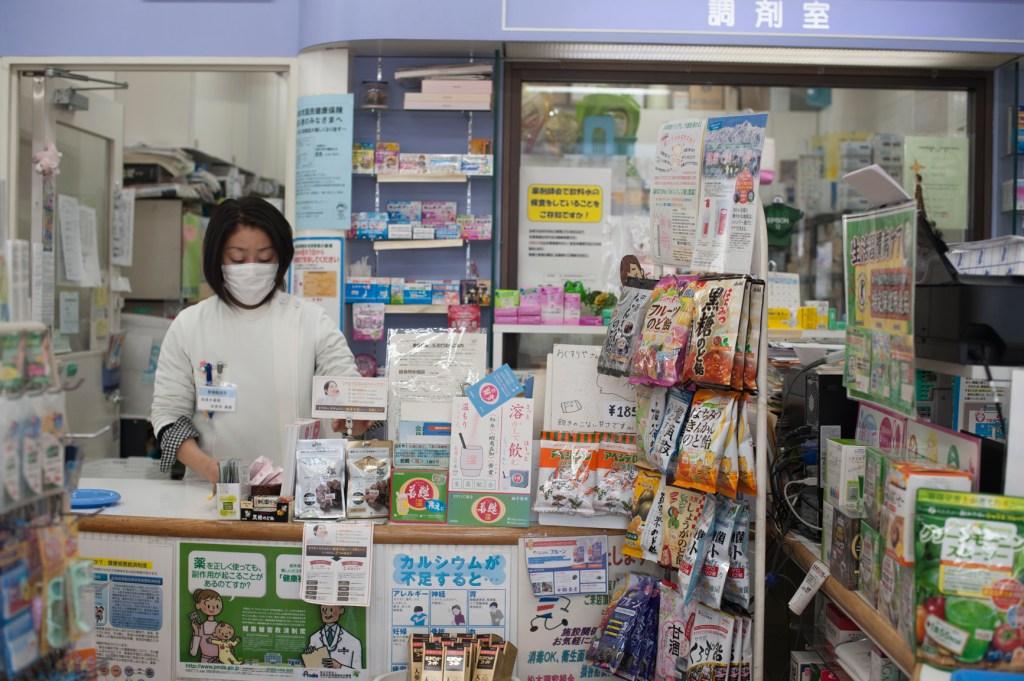 田多井藥局