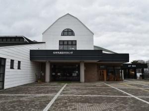 波田文化センター
