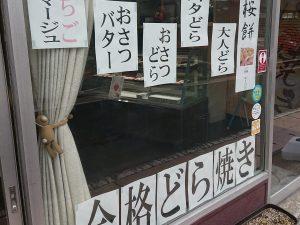 御菓子司 花柳
