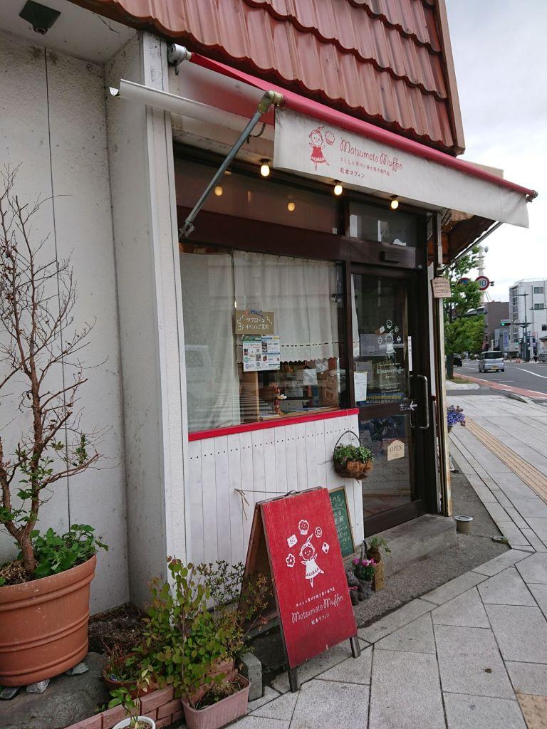 Matsumoto Muffin